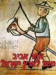 מסע לארץ ישראל